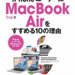 Mac book airの情報が載っている雑誌掲載情報まとめ