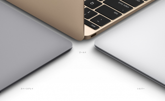 12インチ型Macbook airってどうよ?魅力をギュッと