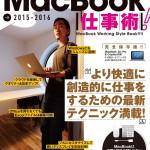 MacBook AIRの使い方を丁寧に教えてくれるおすすめ本