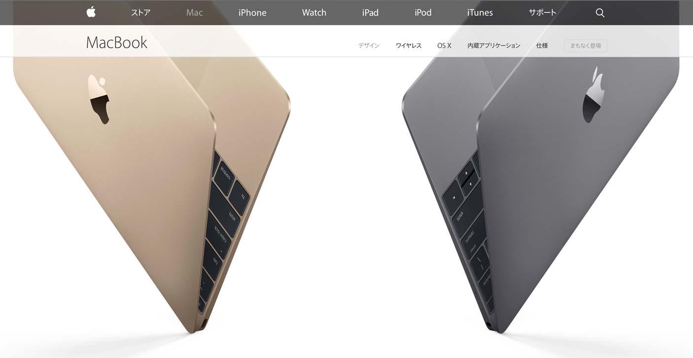 Macbook air次期モデルで実現すると嬉しい8つの機能