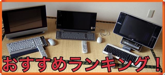 デスクトップパソコンで安いやつのおすすめランキングトップ3!