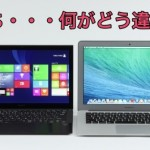 MacとWindowsの違いは結局この3つに集約されると思う