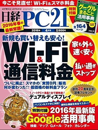 【パソコンファン必見】業界随一のパソコン雑誌人気ランキング