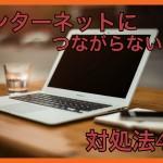 MacBook Airでインターネットがつながらない時の4つの対処法