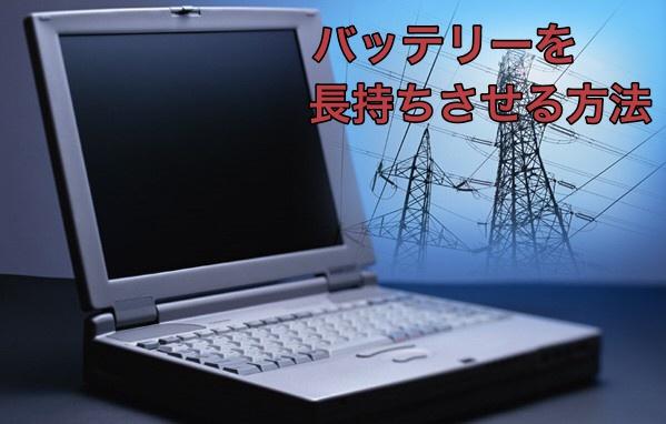 【保存版】ノートパソコンのバッテリーを長持ちさせる方法○選