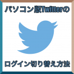 【パソコン版】Twitterのアカウントをスイスイ切り替える方法