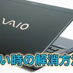 VAIOのノートパソコンが重い時に解消する方法8選