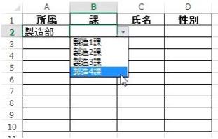 エクセルでプルダウンリストを設定した後入力規則を設定する方法