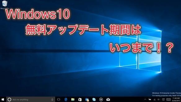 Windows10を無料アップデートできる期間はいつまで?