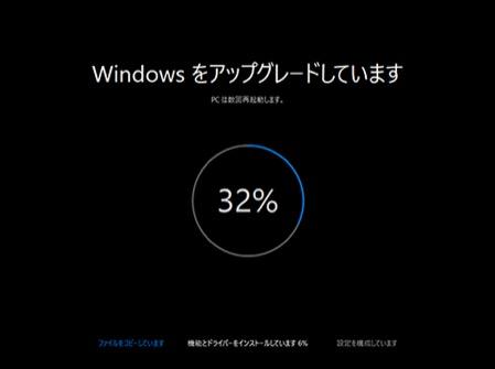 Windows10へのアップグレードの手順を超初心者向けに解説