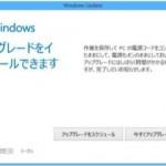 Windows 10に勝手にアップデートしない方法【画像解説】