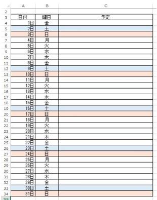 エクセルの月間カレンダーで土日祝日など曜日毎に色を付ける方法