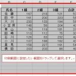 エクセルで特定の印刷範囲を設定・指定する方法【図解解説】