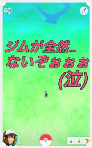 【ポケモンGO】ジムの場所を検索する方法!ジム検索サイトはココ