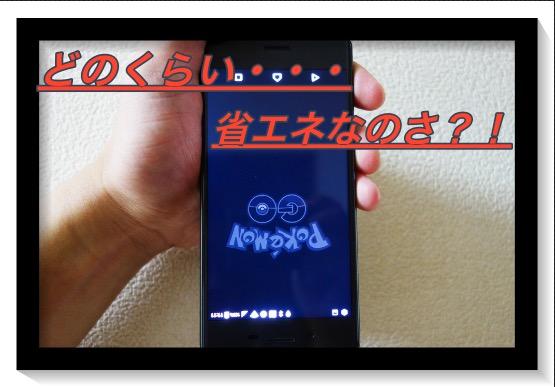 【ポケモンGO】バッテリーセーバーのやり方と効果を徹底検証!