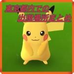【ポケモンGO】東京都内でのピカチュウの出現場所はココだ!