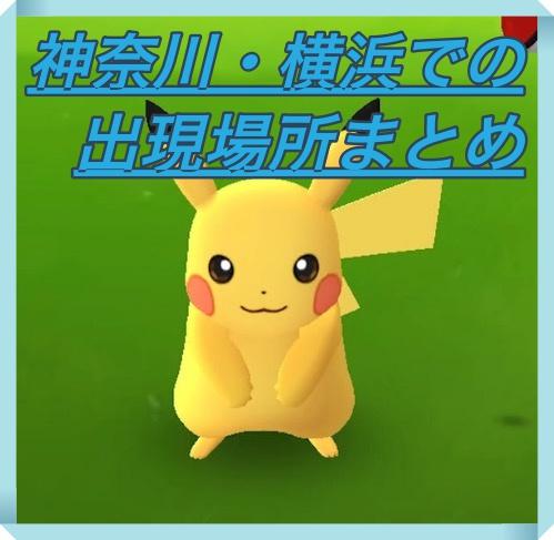 【ポケモンGO】神奈川・横浜でピカチュウの出現場所はココだ!