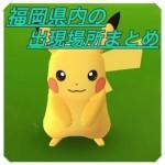 【ポケモンGO】福岡県内でのピカチュウの出現場所はココ!