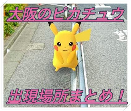 【ポケモンGO】大阪でのピカチュウの出現場所はココやで!