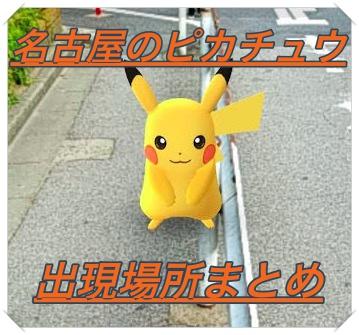 【ポケモンGO】名古屋でのピカチュウの出現場所はココだがや!