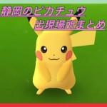 【ポケモンGO】静岡でのピカチュウの出現場所はココです!
