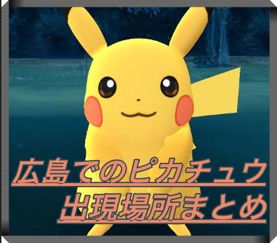 【ポケモンGO】広島でのピカチュウの出現場所は〇〇がアツい!