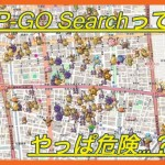 P-GO Searchは危険?アカウント停止の可能性は○割か