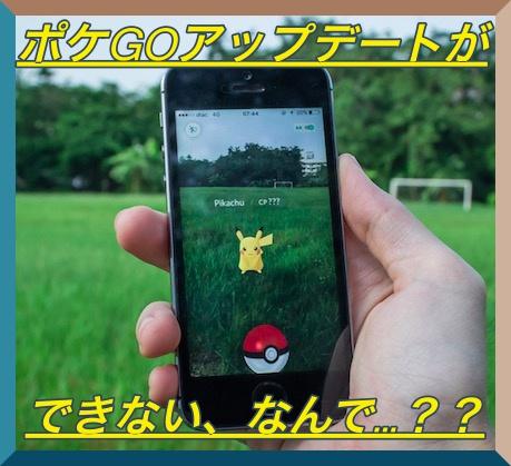 【ポケモンGO】アップデートができない時の対処法(iPhone)
