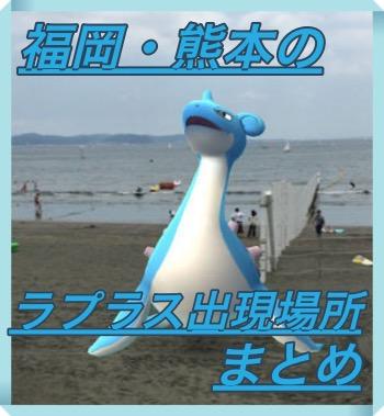 【ポケモンGO】福岡・熊本・九州地方のラプラスの出現場所まとめ