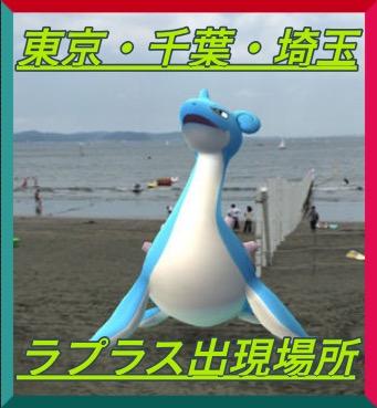 【ポケモンGO】東京・千葉・埼玉のラプラスの出現場所まとめ