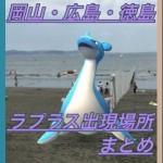 【ポケモンGO】岡山・広島・徳島のラプラスの出現場所まとめ
