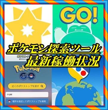 ポケモン探索ツール(P-GO Search・ポケタンなど)まとめ