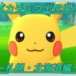 【ポケモンGO】札幌・北海道のピカチュウ出現場所はココさ〜