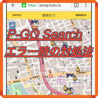【ポケモンGO】P-GO Searchが使えない!エラー時の対処法