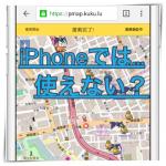 【ポケモンGO】P-GO SearchをiPhoneアプリで使う方法