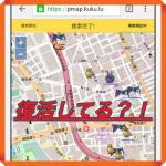 【ポケモンGO】P-GO Searchで操作未完了と表示される