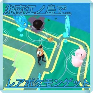 【ポケモンGO】江ノ島のラプラスやピカチュウの巣の場所はどこ?