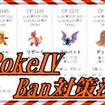 【ポケモンGO】PokeIVはやはり危険?Ban対策の方法!