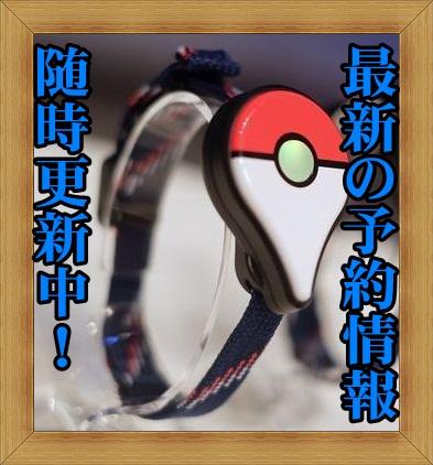 ポケモンGO PLUSの予約最新情報まとめ【8/26更新】