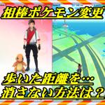 【ポケモンGO】相棒ポケモンの変更時距離をリセットさせない方法