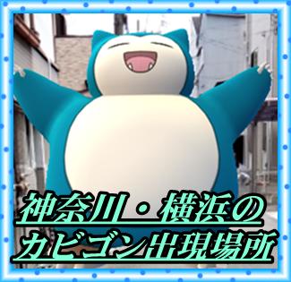 【ポケモンGO】神奈川・横浜のカビゴンの出現場所