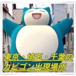 【ポケモンGO】東京・埼玉・千葉のカビゴンの出現場所まとめ