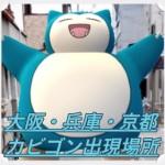 【ポケモンGO】大阪・兵庫県・京都のカビゴンの出現場所まとめ