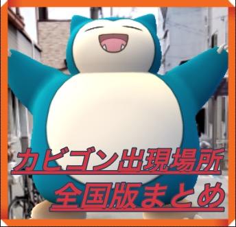 【ポケモンGO】最新カビゴンの出現場所全国まとめ【随時更新】