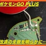 【動画あり】ポケモンGO PLUSを改造するとどうなるのか徹底検証
