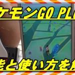 【ポケモンGO PLUSの機能・使い方②】ポケストップとたまご