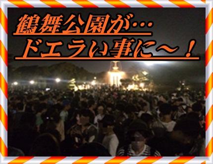 【ポケモンGO】鶴舞公園の出現ポケモン一覧!駐車場でミュウツー?