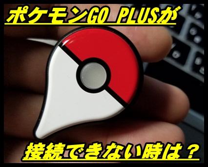 ポケモンGO PLUSが接続できない・切れる時の4つの対処法-800x635