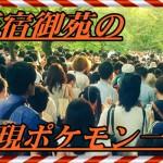 【ポケモンGO】新宿御苑の出現ポケモンまとめ!ピカチュウは夜?