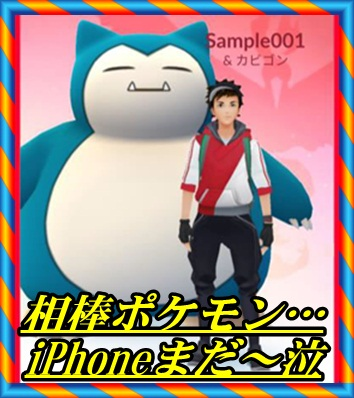 【ポケモンGO】相棒ポケモンのアップデートの仕方(iPhone)